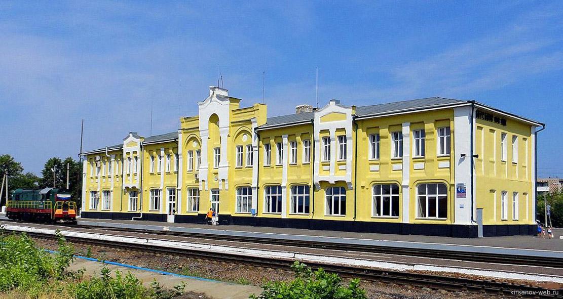 Картинки по запросу вокзала станции «Кирсанов»