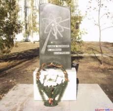 Памятник погибшим в атомных катастрофах