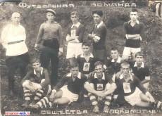 Кирсановская фк 'Локомотив'. Старое фото 1933 г
