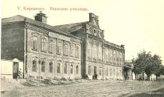 Реальное училище, Кирсанов. Старое фото