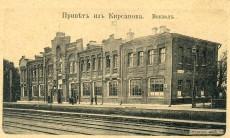 Кирсанов вокзал. Старое фото начала 19 века