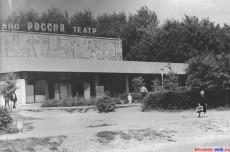 Кинотеатр 'Россия'. Фото 1971 год
