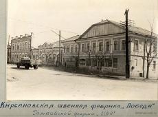 Кирсановская швейная фабрика Победа - 1969 г