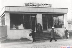Магазин №2. Фото 1975 год