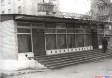 Магазин №9. 1987 год