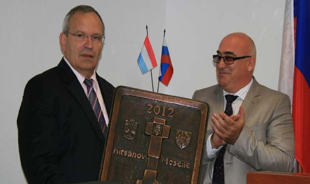 на фото подарок от г. Мозель г. Кирсанову