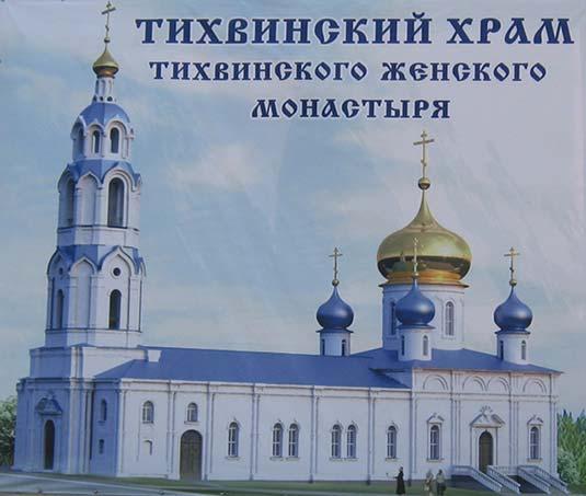 Тихвинский храм в Кирсанове